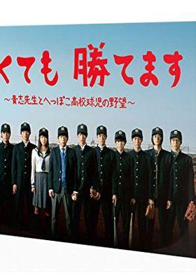 『弱くても勝てます ~青志先生とへっぽこ高校球児の野望~』のポスター