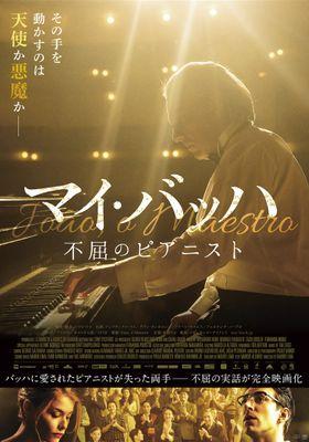 『マイ・バッハ 不屈のピアニスト』のポスター