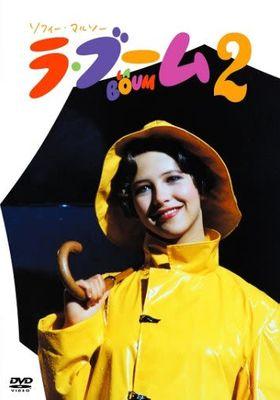 『La Boum 2』のポスター