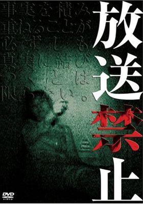 Hōsō Kinshi Season 1's Poster