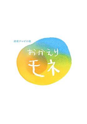 Okaeri Mone 's Poster
