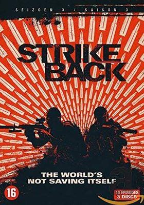 스트라이크백 시즌 3의 포스터
