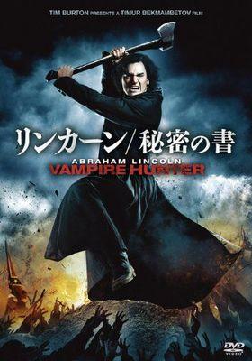 Abraham Lincoln: Vampire Hunter's Poster