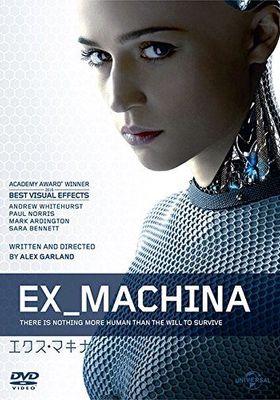 『エクス・マキナ』のポスター