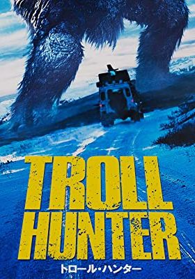 『トロール・ハンター』のポスター