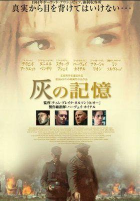 『灰の記憶』のポスター