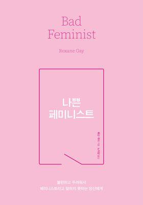 『나쁜 페미니스트』のポスター