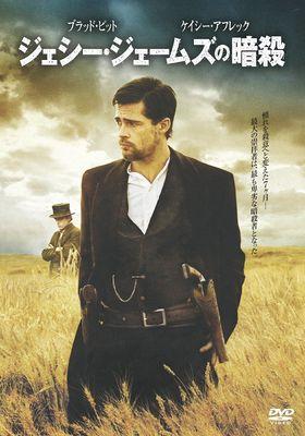 『ジェシー・ジェームズの暗殺』のポスター