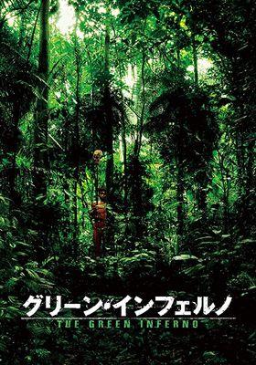 『グリーン・インフェルノ』のポスター
