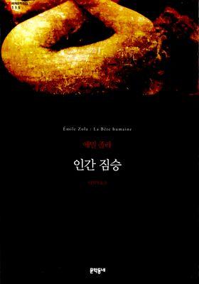 인간 짐승's Poster