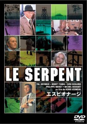 The Serpent's Poster