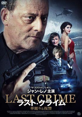 『ラスト・クライム 華麗なる復讐』のポスター