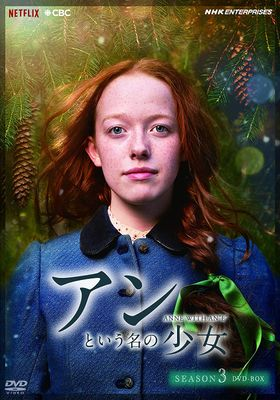 Anne with an E Season 3's Poster
