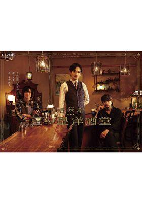 Nishiogikubo Mitsuboshi Youshudou 's Poster