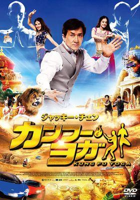 『カンフー・ヨガ』のポスター