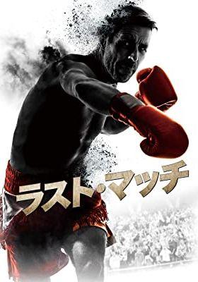『ラスト・マッチ』のポスター