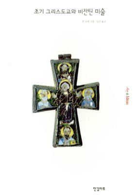 초기 그리스도교와 비잔틴 미술's Poster