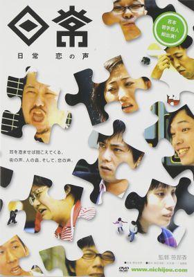 日常 恋の声's Poster