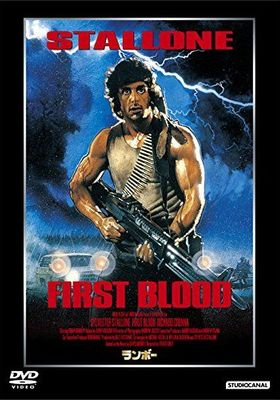 First Blood's Poster
