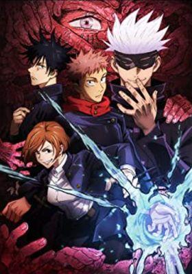 『呪術廻戦』のポスター