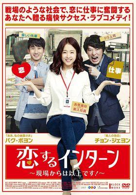 『恋するインターン 〜現場からは以上です!〜』のポスター