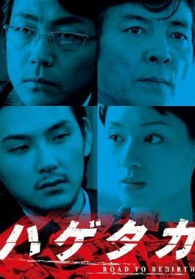 Hagetaka 's Poster