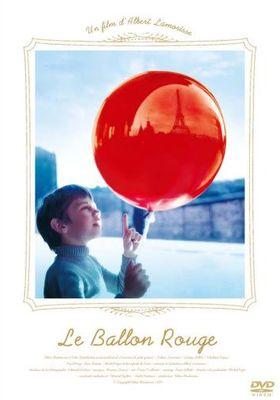 赤い風船(デジタル・リマスター版)(1956)의 포스터