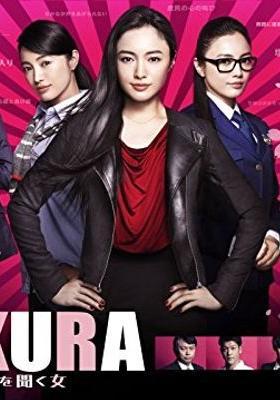 SAKURA ~ 사건을 듣는 여자 ~의 포스터