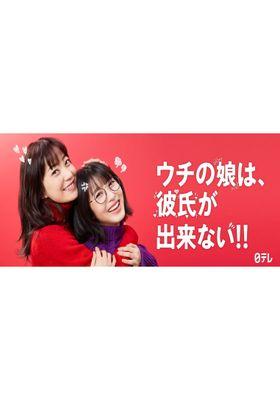 Uchi no Musume wa, Kareshi ga Dekinai!! 's Poster