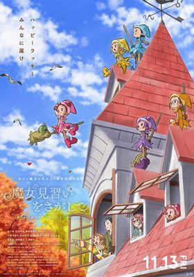 꼬마 마법사 레미 : 견습 마법사를 찾아서의 포스터