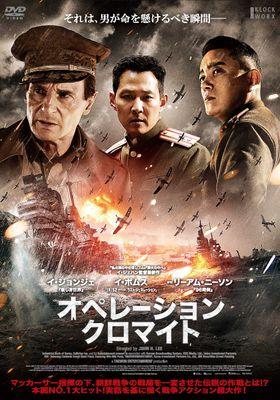 Operation Chromite's Poster