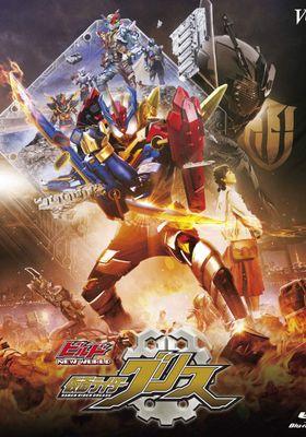 Kamen Rider Build NEW WORLD: Kamen Rider Grease's Poster