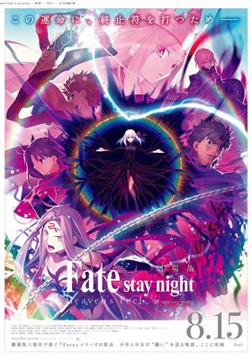 Fate/stay night [Heaven's Feel] III.spring song's Poster