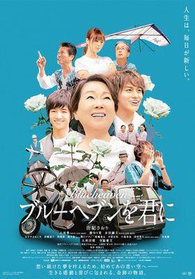 Blue Heaven wo Kimi ni's Poster