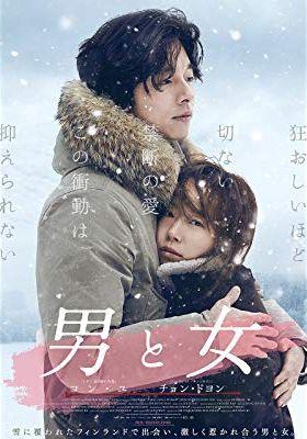 『男と女』のポスター
