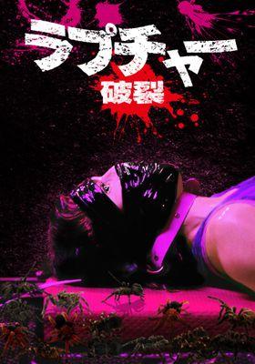 Rupture's Poster