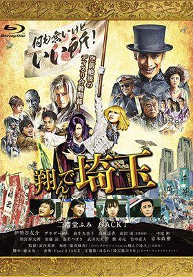 『翔んで埼玉』のポスター