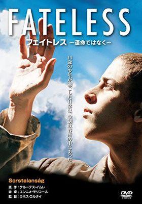 『フェイトレス~運命ではなく~』のポスター