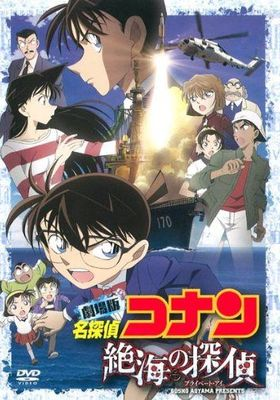 Detective Conan: Private Eye in the Distant Sea's Poster