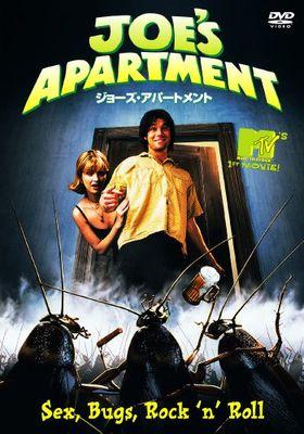 『ジョーズ・アパートメント』のポスター