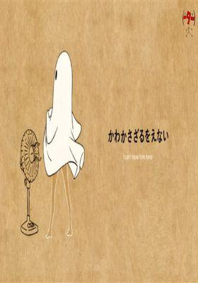 OBAKE-CHAN's Poster