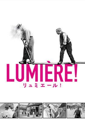 『リュミエール!』のポスター