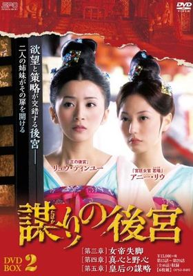 Women of the Tang Dynasty 's Poster