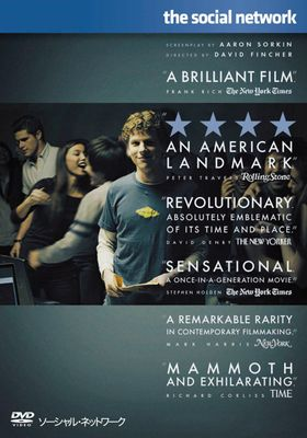 The Social Network's Poster