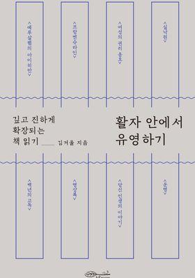활자 안에서 유영하기's Poster