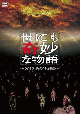 기묘한 이야기 2012 가을 특별편의 포스터
