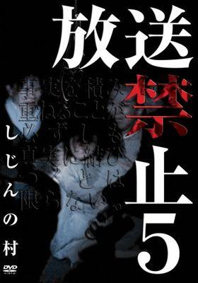 放送禁止5 しじんの村's Poster
