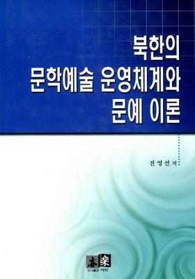 북한의 문학예술 운영체계와 문예 이론's Poster