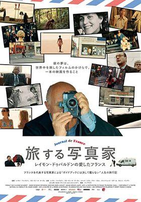 『旅する写真家 レイモン・ドゥパルドンの愛したフランス』のポスター